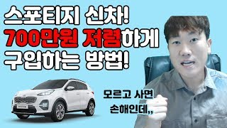스포티지 장기렌트vs할부vs리스 비교 (Feat. 할인…