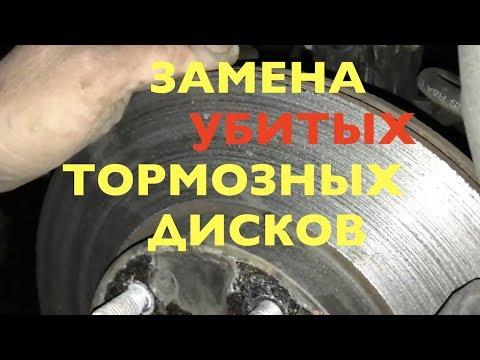 Замена убитых тормозных дисков на Kia и Hyundai