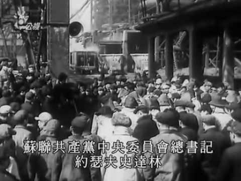 1949前後的中國 2-1