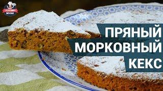 Пряный морковный кекс. Как приготовить? | Рецепт морковного кекса