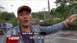 台東山區雨量逾600公厘 紅石溪潰堤 20160915 公視中晝新聞