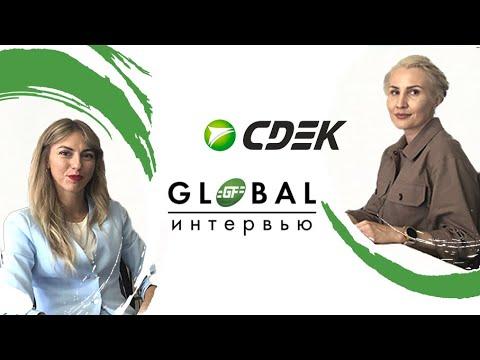 Интервью с представителем компании СДЭК