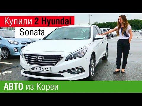 Авто из Кореи. Купили две Hyundai Sonata