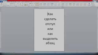 word как добавить абзац или отступ тексту