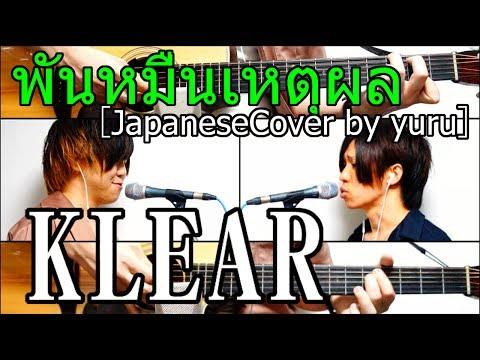 """ร้องเพลง """" พันหมื่นเหตุผล - KLEAR """" เป็นภาษาญี่ปุ่นแล้วกลายเป็นเพลงอนิเมะเฉยเลย Covered by Yuru"""