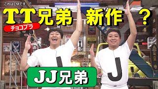 YouTube動画:チョコプラのTT兄弟スピンオフ①…JJ兄弟『審判』【サッカー】