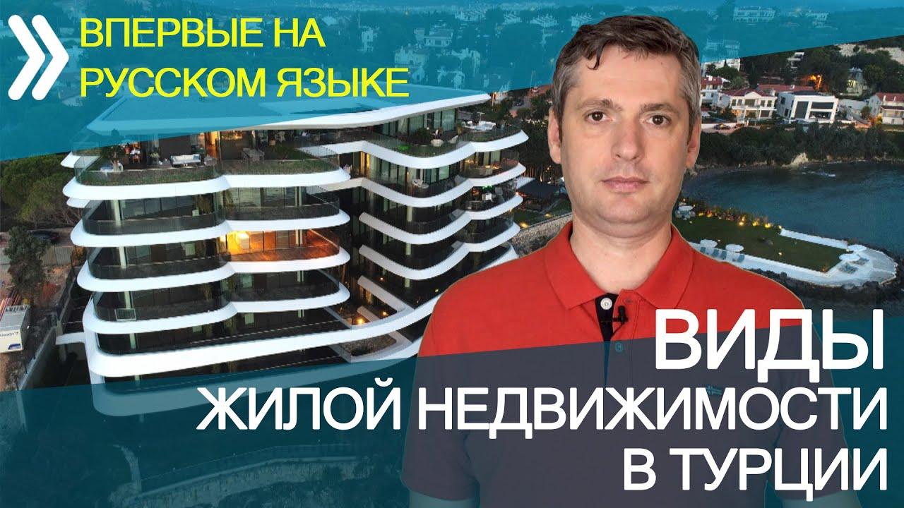 Недвижимость в Турции | Квартиры в Турции, дома, виллы в Турции и особняки
