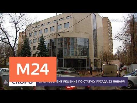 WADA объявит решение по статусу РУСАДА 22 января - Москва 24