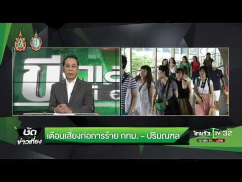 ขีดเส้นใต้เมืองไทย : เตือนเสี่ยงก่อการร้าย กทม.-ปริมณฑล  | 11-10-59 | ชัดข่าวเที่ยง | ThairathTV