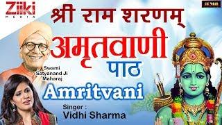 -shri-ram-ji-amritwani-vidhi-sharma-