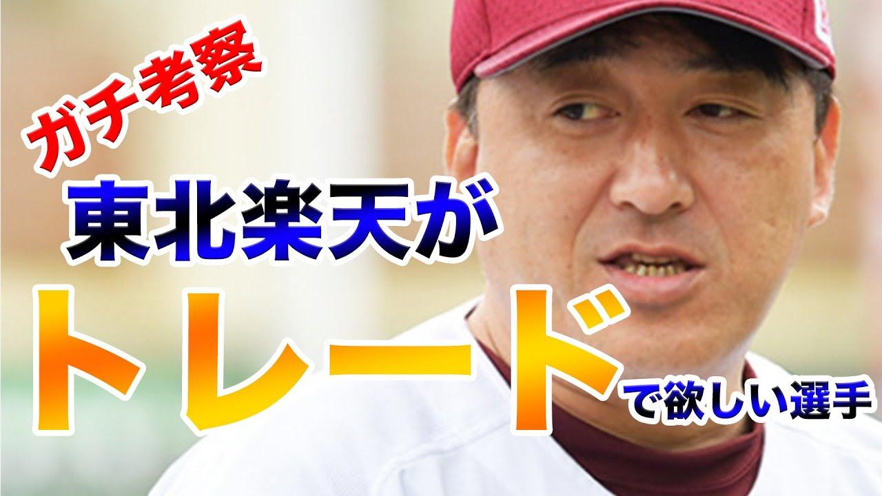 【楽天ファン集合】東北楽天ゴールデンイーグルスがトレードで欲しい選手!大型トレード?】