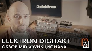 Elektron Digitakt - обзор MIDI-функционала