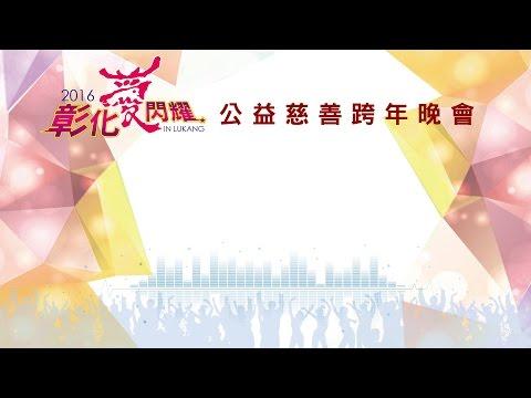 台灣-2016台灣-2016彰化愛閃耀 公益慈善跨年晚會