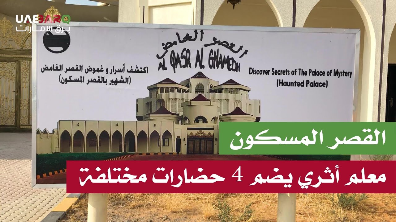 القصر المسكون في رأس الخيمة.. معلم أثري يضم 4 حضارات