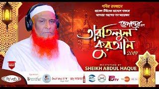 || Tartilul Quran EP_ 5 || Quran Recitation || QARI ABDUL HAQUE  || Heaven Tune Studio Live || 4K