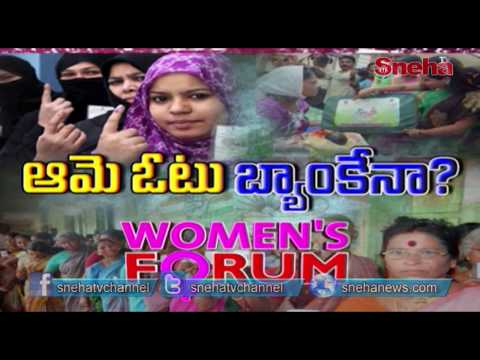Women's Are Permitted Only For Vote Bank?|  Women's Forum | Sneha TV Telugu