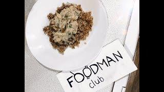 Индейка в сметане с грибами: рецепт от Foodman.club