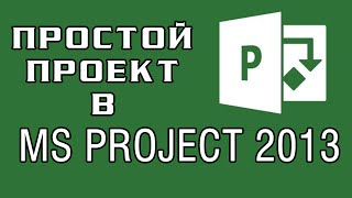 Простой проект в MS Project 2013