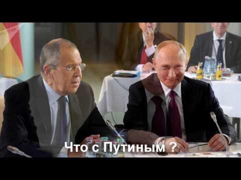 😎👎Жалкий Путин в