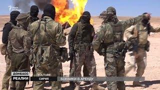 Из Донбасса в Сирию. Боевики в аренду | «Донбасc.Реалии»