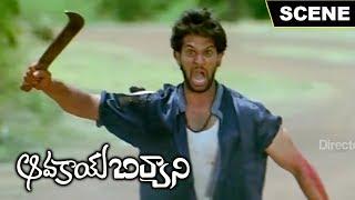 Avakay biryani movie scene 11