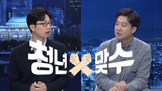 국회방송 뉴스N   [청년맞수] 청문회 대치 정국 &a…