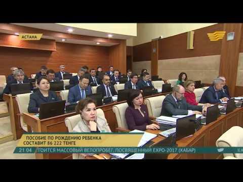 Максимальная пенсия 2016 в казахстане