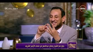 مساء dmc- تصحيح المفاهيم الدينية الخاطئة في حوار مع الشيخ رمضان عبد المعز