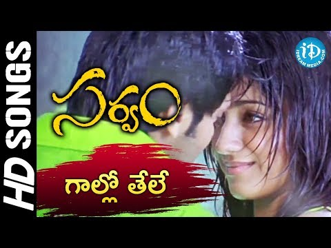 Sarvam Movie Songs - Gallo Thele Song - Aarya - Trisha Krishnan - JD Chakravarthi