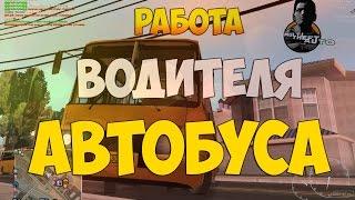 МТА #2 - РАБОТА ВОДИТЕЛЯ АВТОБУСА!