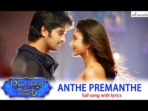 Anthe Premanthe Full Song with Lyrics | Dikkulu Choodaku Ramayya Telugu Movie | Vel Records