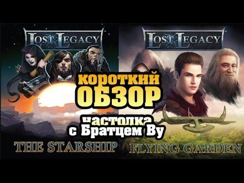 Lost Legacy: The Starship и Lost Legacy: Flying Garden - обзор с Братцем Ву