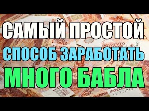 Как заработать 8000 рублей за 3 минуты?!