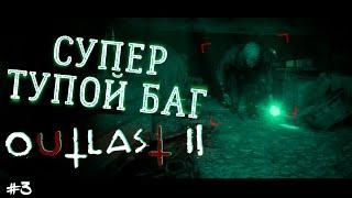Страшные игры Outlast 2 - прохождение на русском от Фена #3