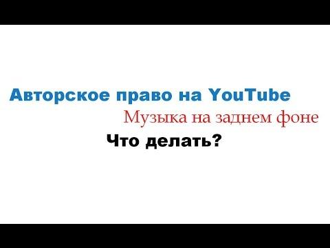 видео: Авторское право на аудио youtube - как включить монетизацию