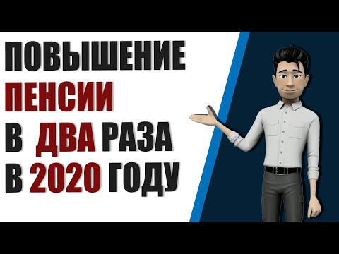 Повышение пенсии в 2 раза. Повышение пенсии в 2020 году премиальные коэффициенты