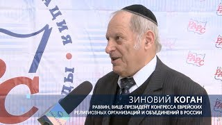 Смотреть видео Зиновий Коган, раввин, вице-президент Конгресса ЕРО и объединений России онлайн