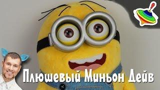 Обзор игрушки Плюшевый Миньон Дейв из мультика Гадкий Я