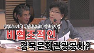 경상북도의회 행정사무감사 박차양의원 비협조적인 문화관광…