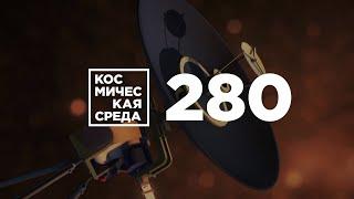 Космическая среда № 280 от 6 мая 2020 года