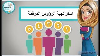 استراتيجيات التعلم - توزيع الفرص بالتساوي للمشاركة - استراتيجية الرؤوس المرقمة تطبق للمجموعات