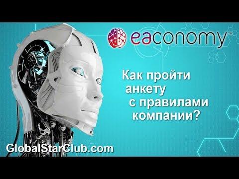 EAconomy - Как пройти анкету с правилами компании?