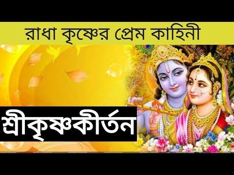 শ্রীকৃষ্ণকীর্তন কাব্য | Ancient Bangla Literature