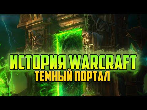 История Варкрафт: Глава 17 - Темный Портал (Сериал - История World of Warcraft)
