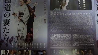 極道の妻たち Neo (2013) 映画チラシ 黒谷友香 原田夏希 今井雅之 原田夏希 動画 29