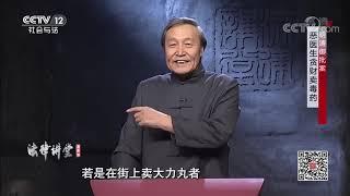 《法律讲堂(文史版)》 20200430 明清御批案·恶医生贪财卖毒药| CCTV社会与法