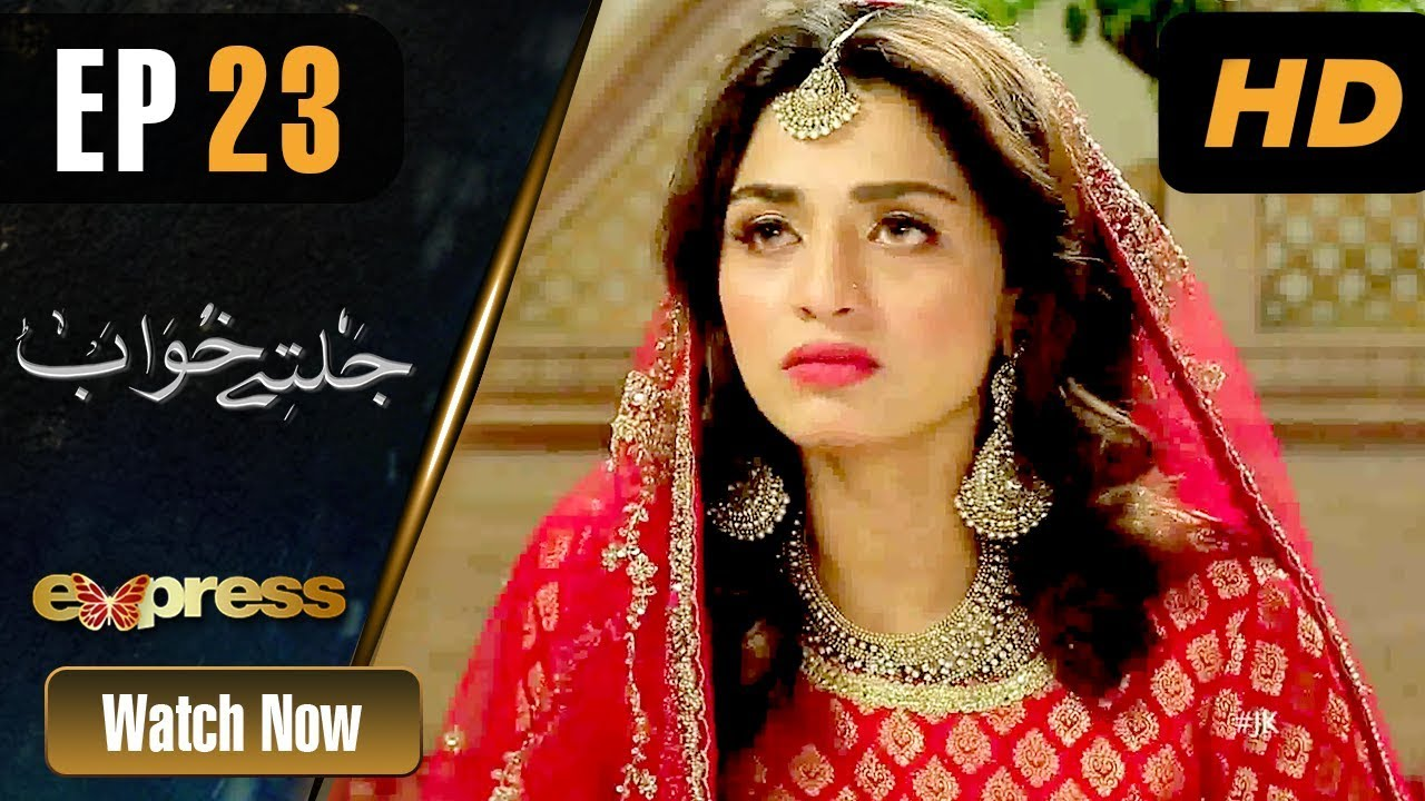 Jaltay Khwab - Episode 23 Express TV Dec 5