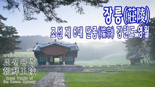조선 6대 단종 영월 장릉 / 세계문화유산 - 조선왕릉…
