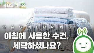 아침에 사용한 수건, 세탁하셨나요?_안윤상은 빅마우스 [박은영의 FM대행진]