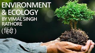 Ecology - Biomes for UPSC/IAS Prelims by Vimal Singh Rathore